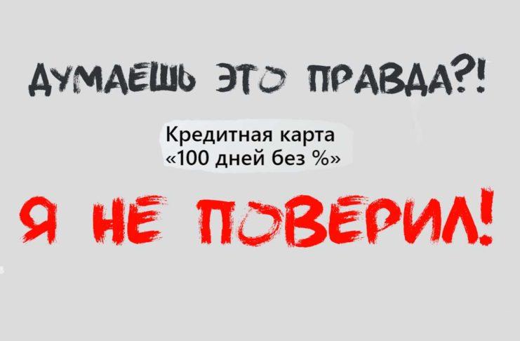 100 дней без процентов