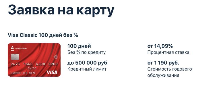 Кредитная карта Альфа-Банка 100 дней без процентов.