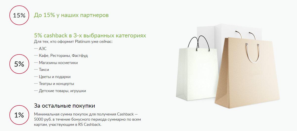 Изображение - Отзывы о кредитной карте банка русский стандарт cashback_po_kreditnoy_karte_platinum