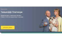 Реклама кредитной карты тинькофф