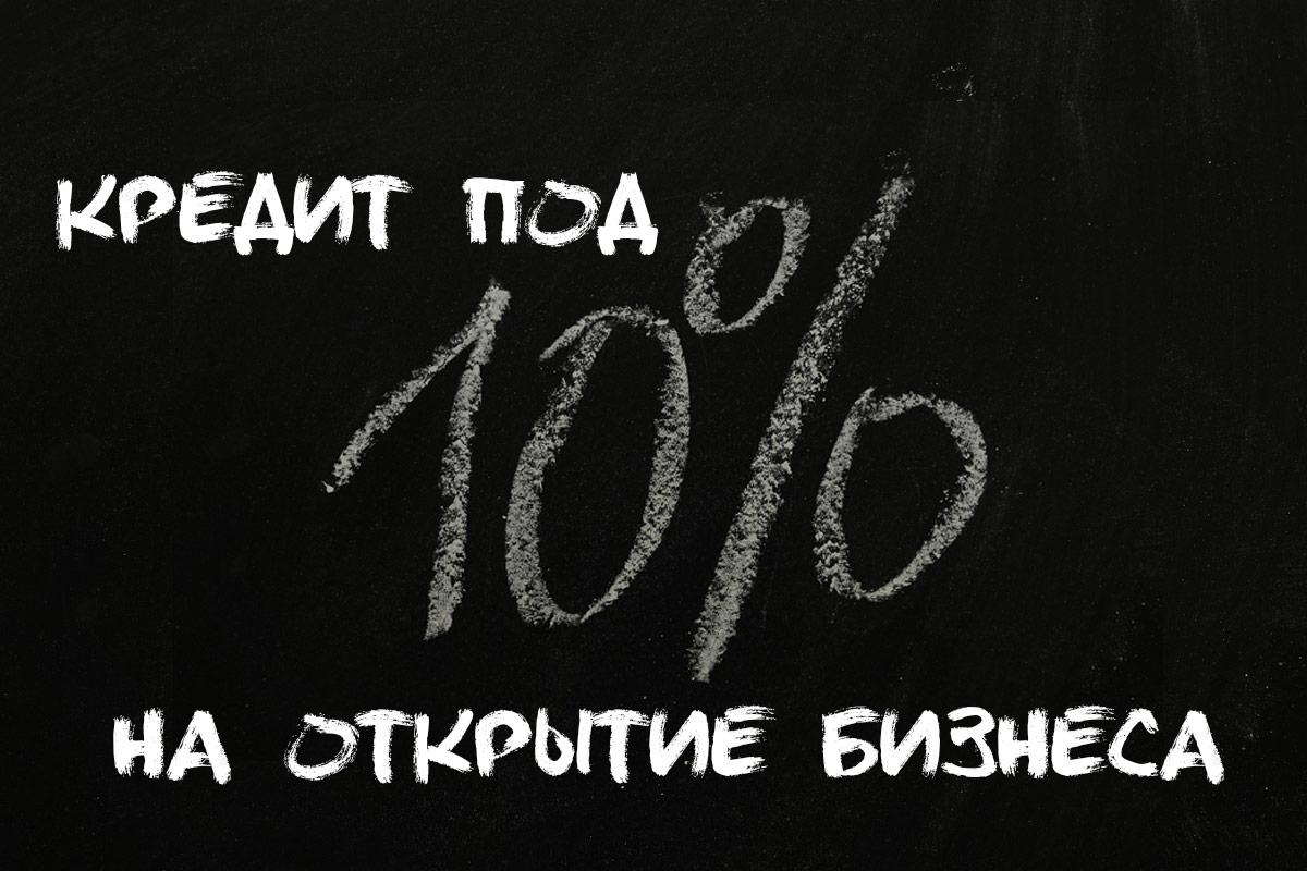 Как взять кредит на открытие малого бизнеса с нуля не имея ничего ?