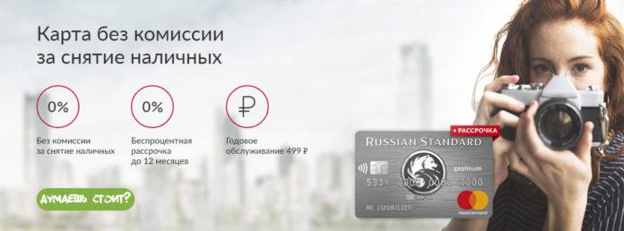 Кредитная карта Платинум от Русского Стандарта