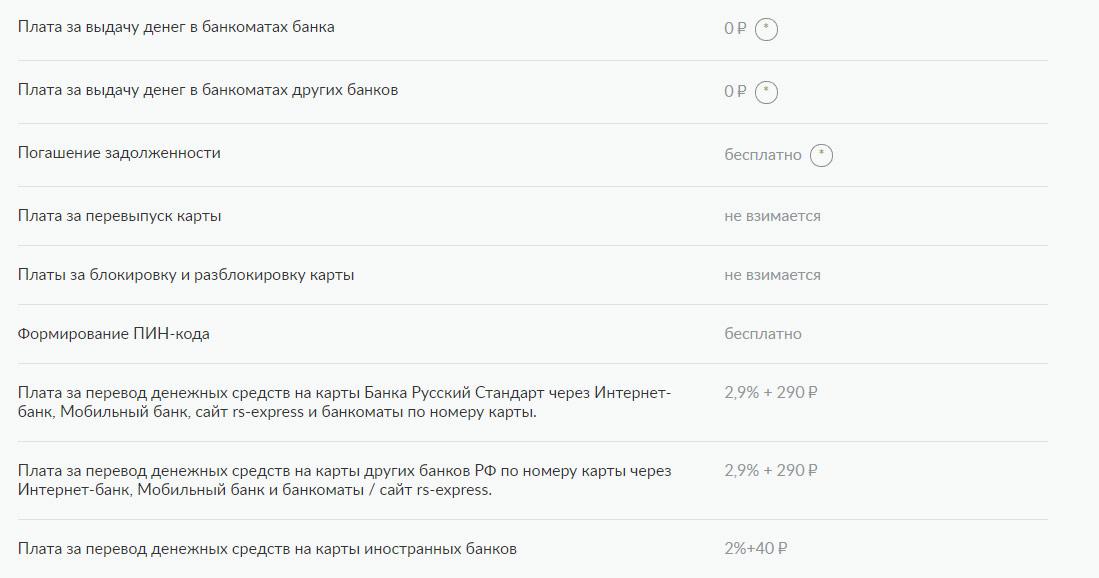 Изображение - Отзывы о кредитной карте банка русский стандарт snyatie_nalichnih_deneg_s_kreditnoi_karti_v_bankomatah