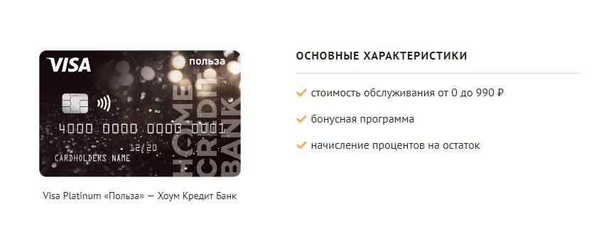 """Дебетовая карта """"Польза"""""""