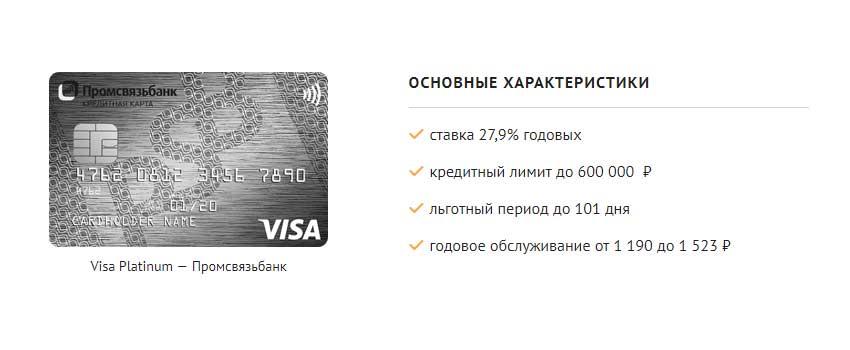 """Кредитная карта """"100+"""""""