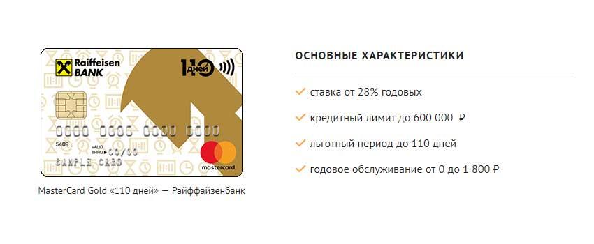 кредитная карта райффайзен банка 110 дней подробно получить кредит имея долги