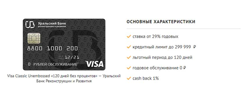 """Кредитная карта """"120 дней без процентов"""""""