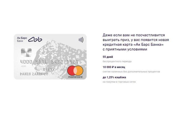 Кредитная карта Ак-барс банка Emotion