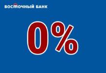 """Кредитная карта """"Большой беспроцент"""""""