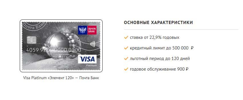 """Кредитная карта """"Элемент 120"""""""