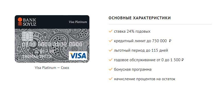 """Кредитная карта """"Мой бонус"""""""