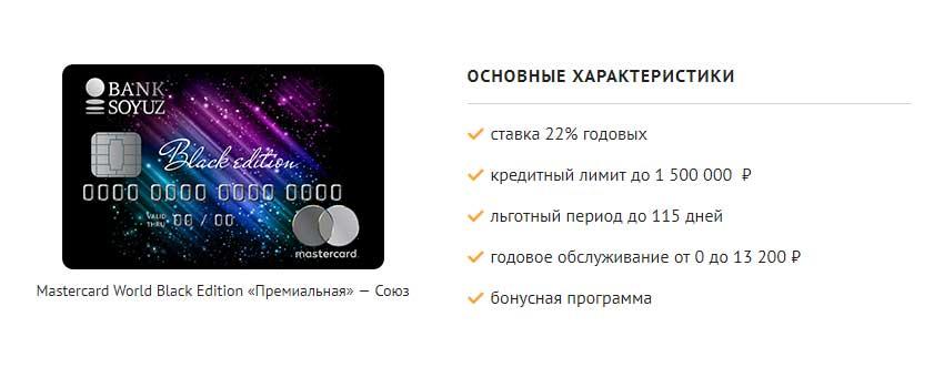 """Кредитная карта """"Премиальная"""""""