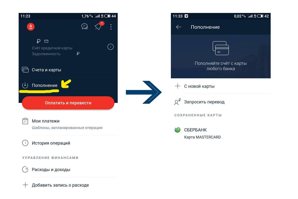 Пополнение кредитной карты Альфа-банка через мобильное приложение