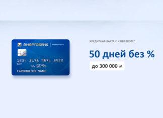 """Кредитная карта от """"Энергобанка"""" без подтверждения доходов"""