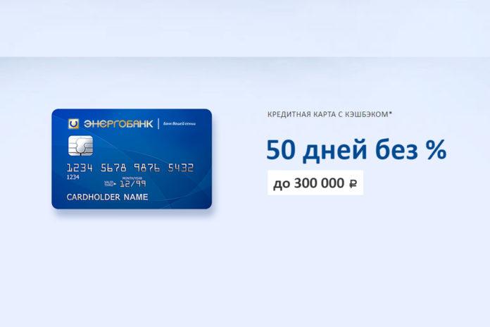 Кредитная карта от