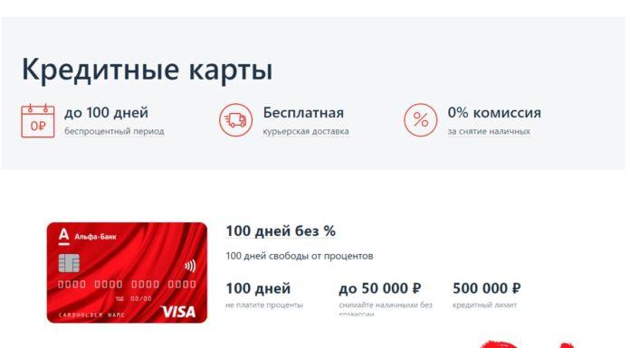 Альфа-банк, кредитная карта