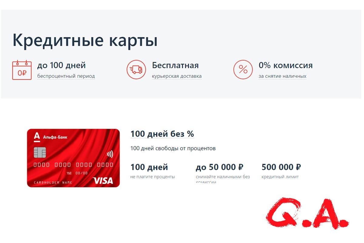 альфа банк отказал в кредитной карте