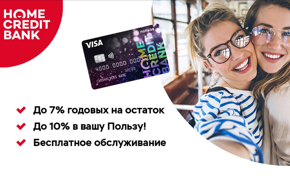 Дебетовая карта Хоум Кредит банка Польза - условия