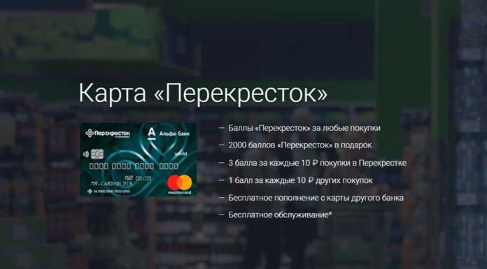 """Дебетовая карта """"Перекресток"""" от Альфа-банка"""