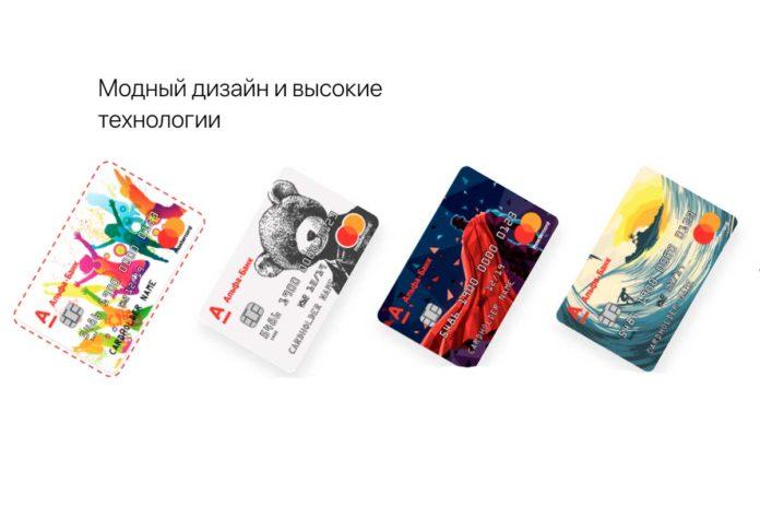 Дебетовая молодежная карта Альфа NEXT