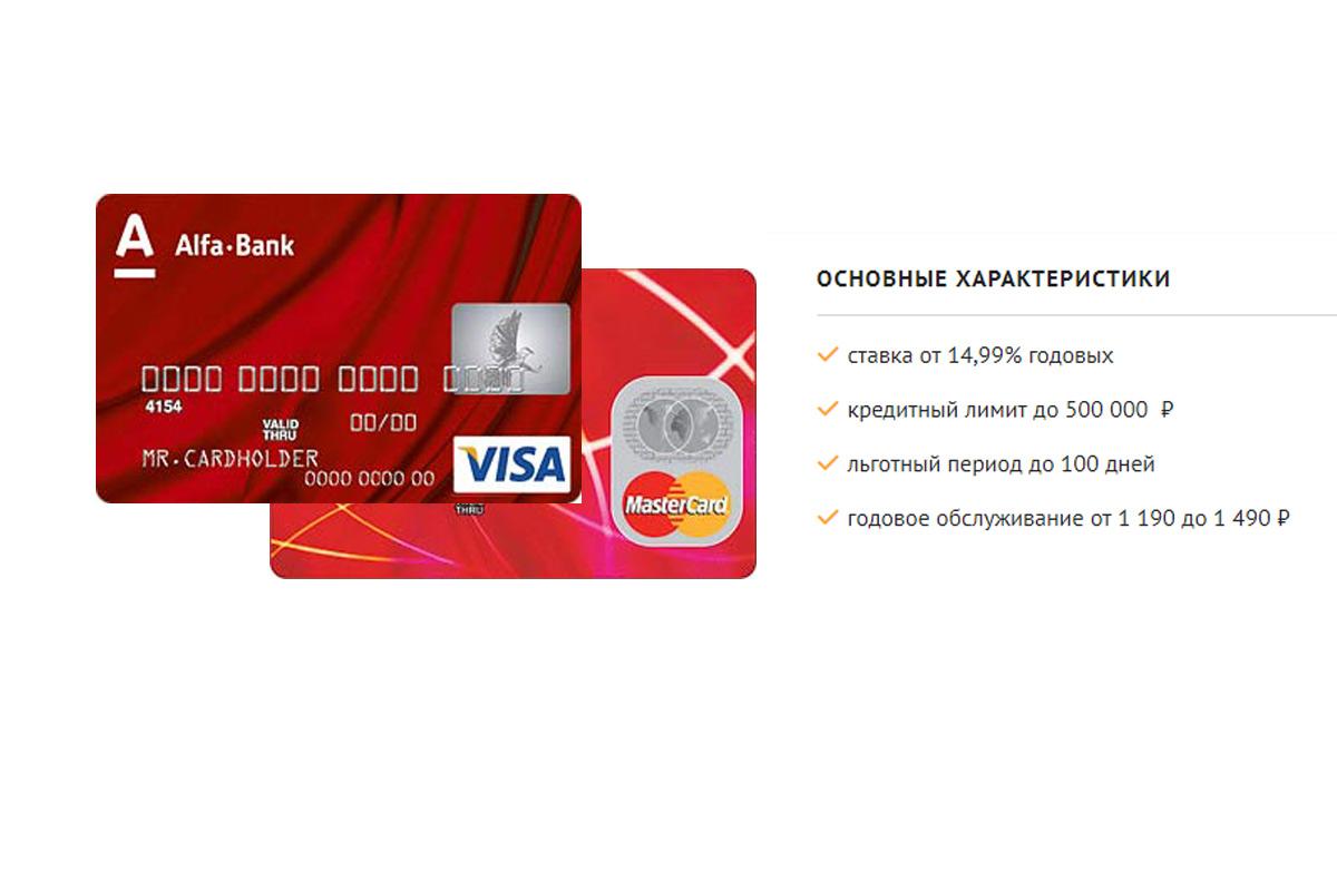 Кредитная карта Альфа-банка 100 дней Visa Mastercard