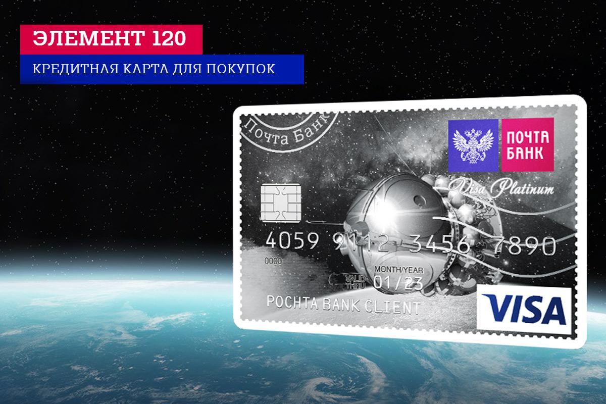 оформить кредитную карту элемент 120