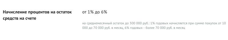 Начисляемый процент на остаток по дебетовой карте Альфа-банка NEXT