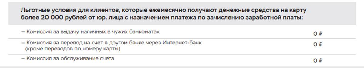 """Условия зарплатного проекта дебетовой карты """"Польза"""""""