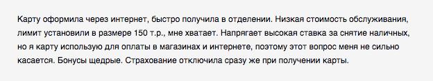 """Отзыв о кредитной карте """"Перекресток"""""""