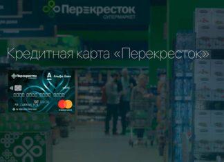 """Обзор кредитной карты """"Перекресток"""" Альфа-банка"""