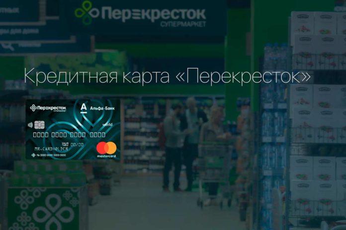 Обзор кредитной карты
