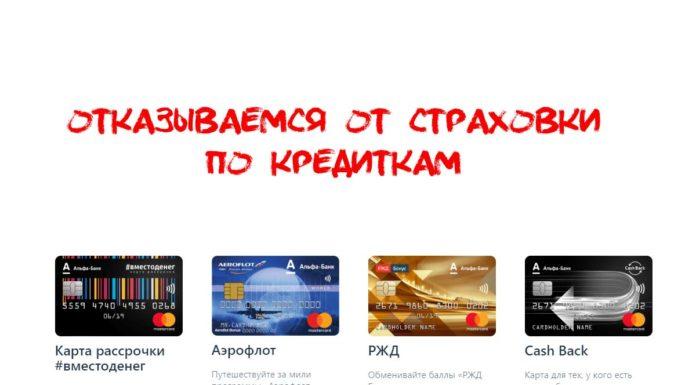 Отказываемся от страховки по кредитной карте Альфа-банка