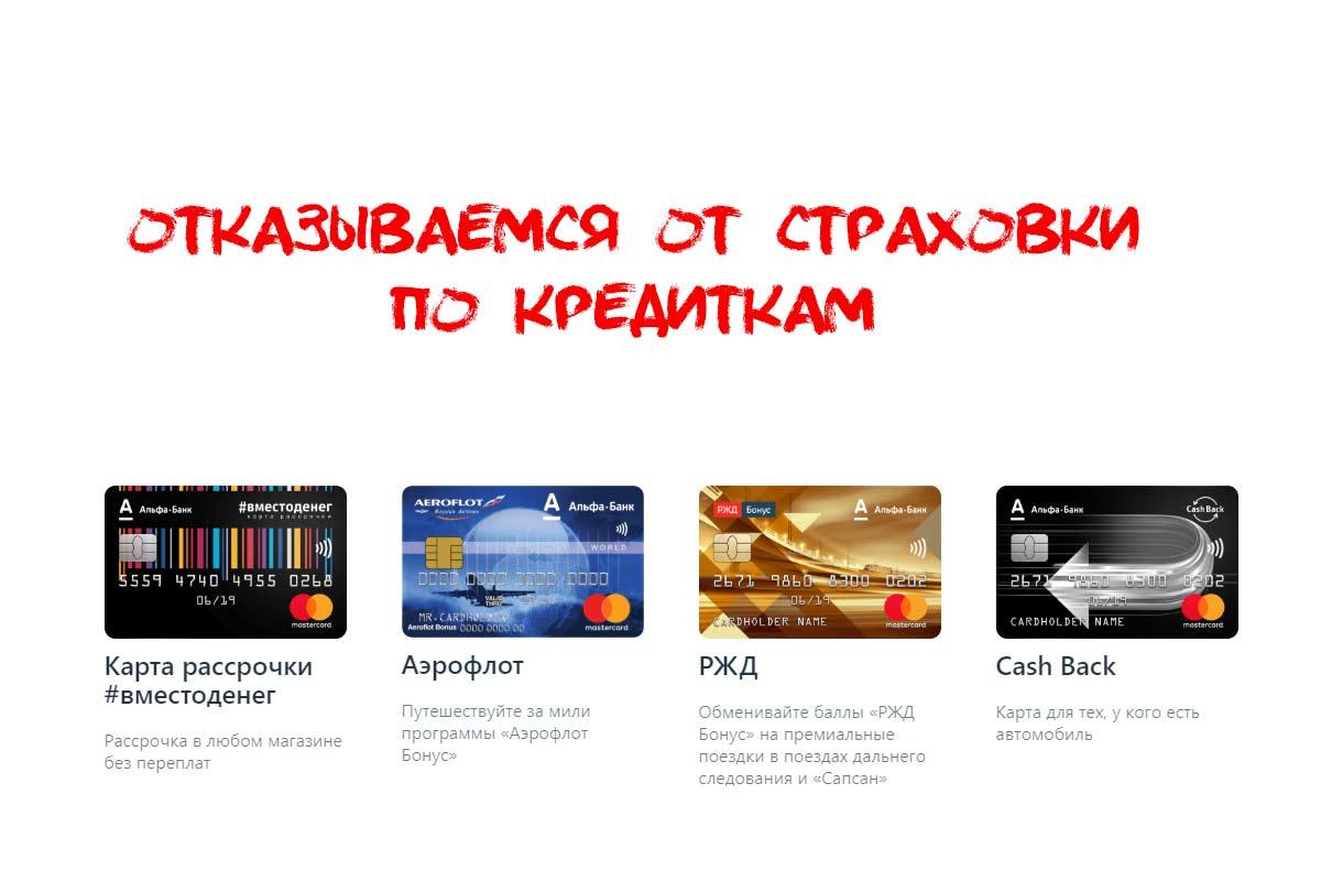 Как отключить кредитную карту альфа банка