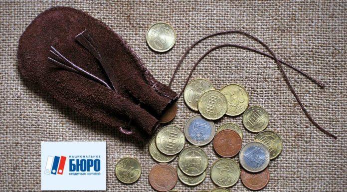 Онлайн проверка кредитной истории в НБКИ Бесплатно!