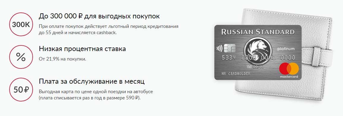 Одобрение кредитной карты Русского Стандарта Платинум