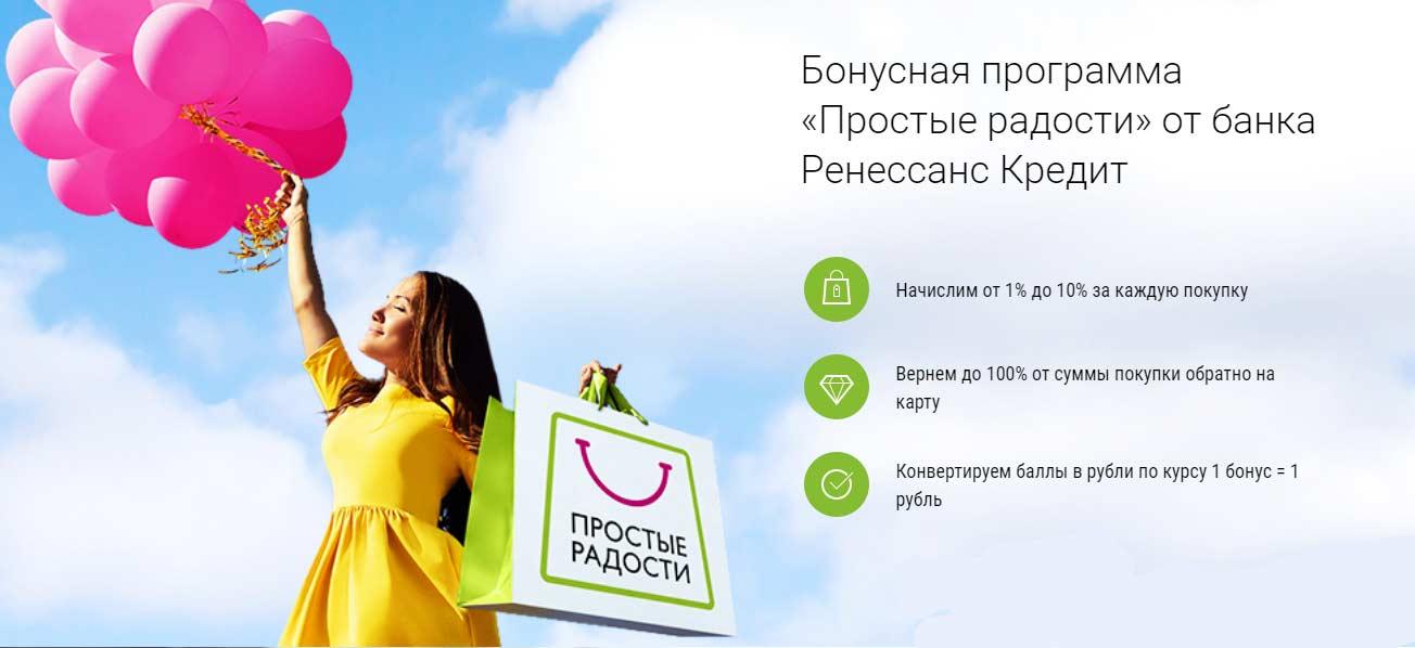 Ренессанс кредит - кредитная карта онлайн заявка