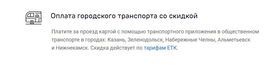 Оплата проезда картой Эволюшн