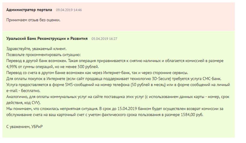 Ответ банка УБРИР на негативный отзыв
