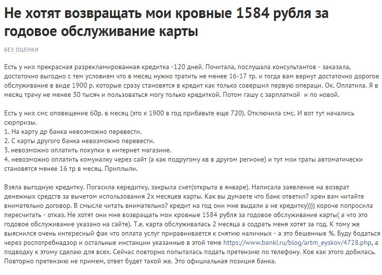 """Отзыв о кредитной карте УБРИР """"120 дней без процентов"""""""