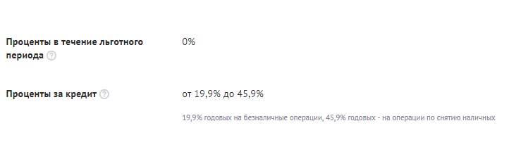 Проценты по кредитной карте Ренессанс банка
