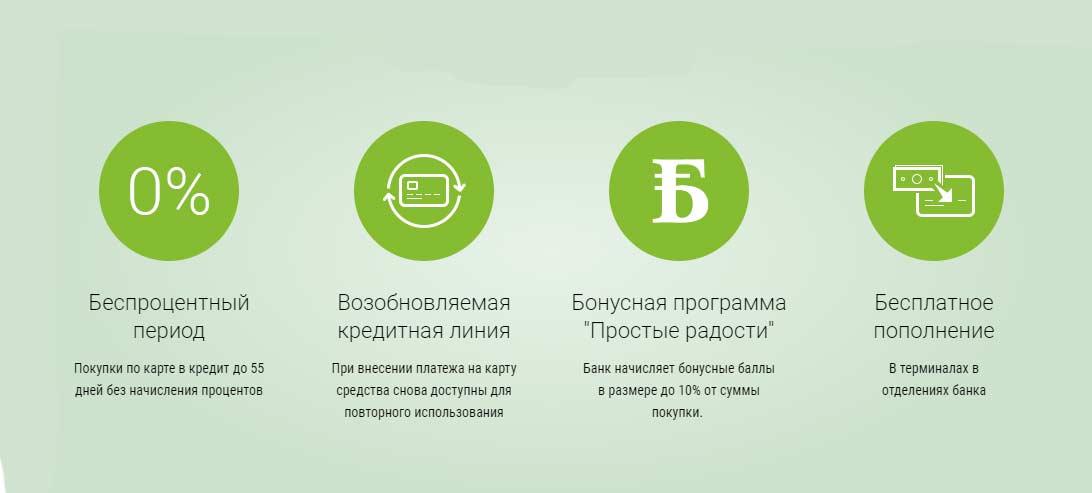 Ренессанс банк кредитная карта заявка онлайн доставка