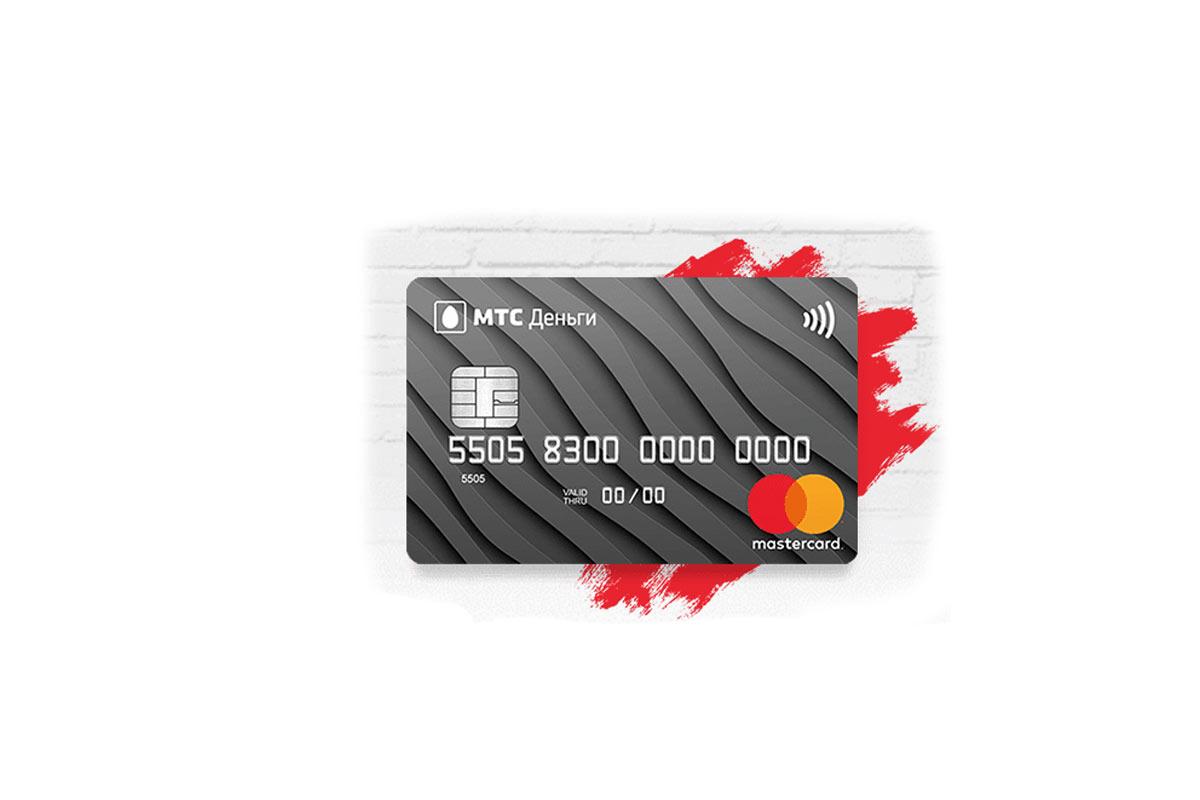 Кредитная карта мтс деньги зеро отзывы
