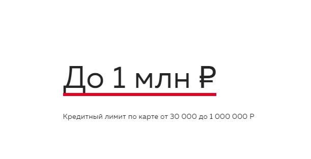Кредитный лимит карты Росбанка 120 дней