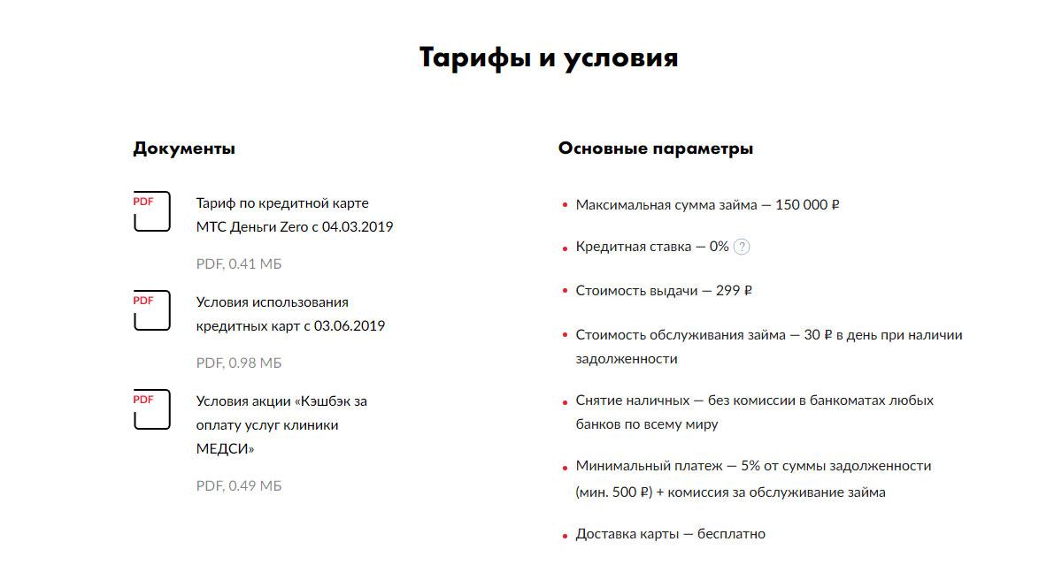 Тарифы и условия кредитной карты МТС ЗЕРО