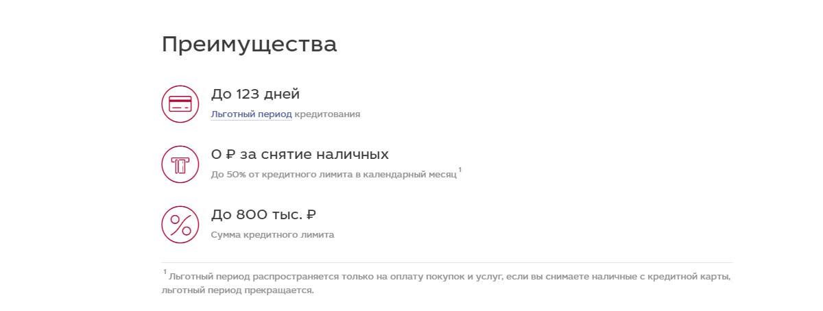 московский кредитный банк кредит наличными условия