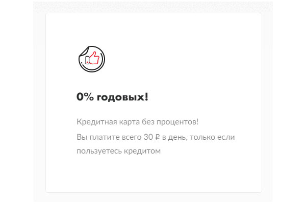 Условия кредитной карты МТС ЗЕРО