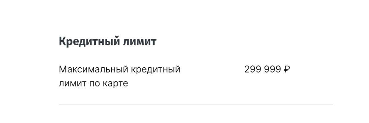 До 1% от всех покупок Кредитный лимит до 300 000 руб Беспроцентный.