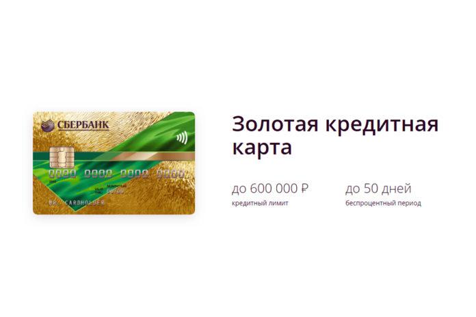 Золотая кредитная карта Сбербанк Gold