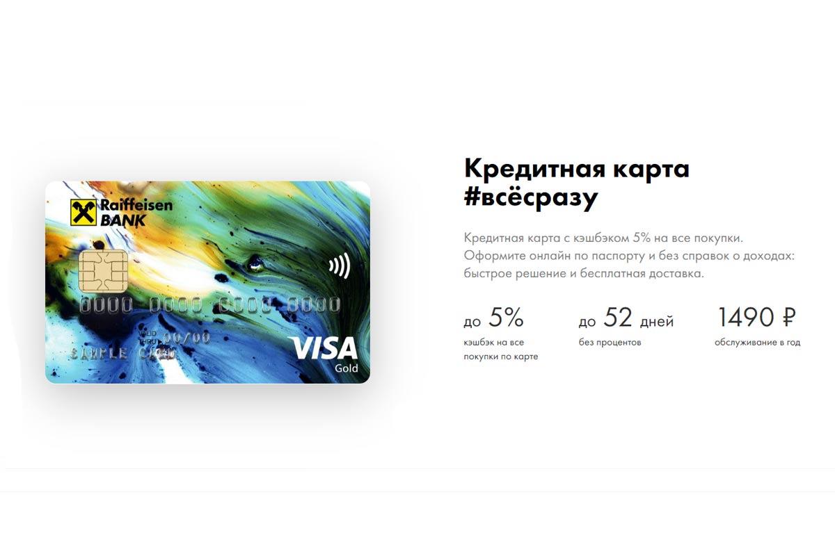 комиссия за снятие наличных с кредитной карты райффайзен телефоны займы до зарплаты