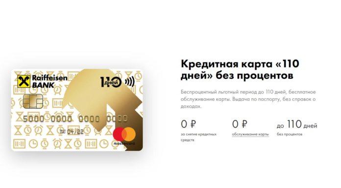 Кредитная карта «110 дней» без процентов